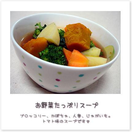 お野菜たっぷりスープ☆ブロッコリー、かぼちゃ、人参、じゃがいも。トマト味のスープです♪