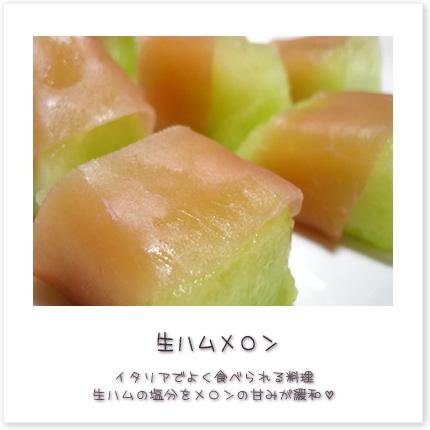 生ハムメロン☆イタリアでよく食べられる料理。生ハムの塩分をメロンの甘みが緩和♪