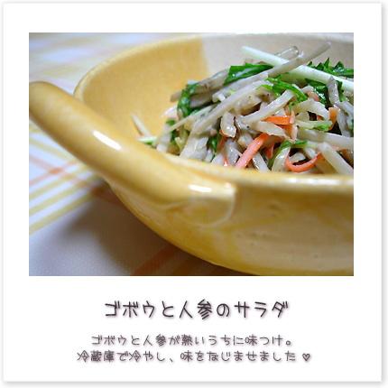 ゴボウと人参のサラダ☆ゴボウと人参が熱いうちに味つけ。冷蔵庫で冷やし、味をなじませました♪