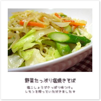 野菜たっぷり塩焼きそば☆塩こしょうでさっぱり味つけ。レモンを搾っていただきました♪