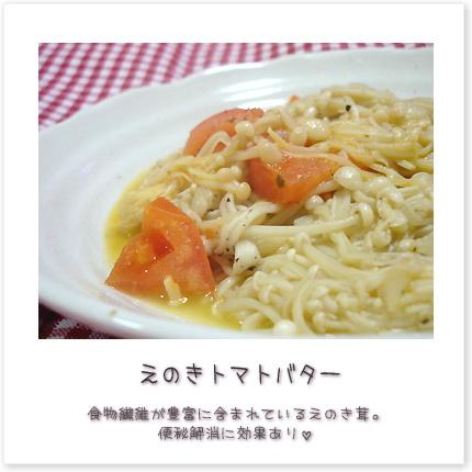 えのきトマトバター☆食物繊維が豊富に含まれているえのき茸。便秘解消に効果あり♪