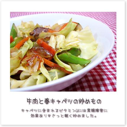 牛肉と春キャベツの炒めもの♪キャベツに含まれるビタミンUには胃腸障害に効果あり。さっと軽く炒めました♪
