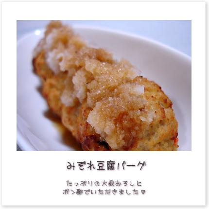 みぞれ豆腐バーグ♪たっぷりの大根おろしとポン酢でいただきました♪