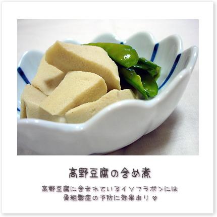 高野豆腐の含め煮♪高野豆腐に含まれているイソフラボンには骨粗鬆症の予防に効果あり♪
