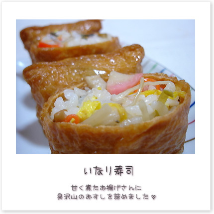 いなり寿司♪甘く煮たお揚げさんに具沢山のおすしを詰めました♪