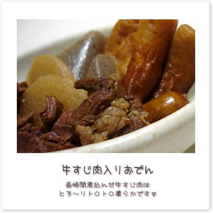 牛すじ肉入りおでん♪長時間煮込んだ牛すじ肉はとろ~りトロトロ柔らかです。