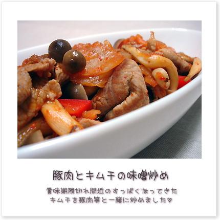 豚肉とキムチの味噌炒め♪賞味期限切れ間近のすっぱくなってきたキムチを豚肉等と一緒に炒めました。