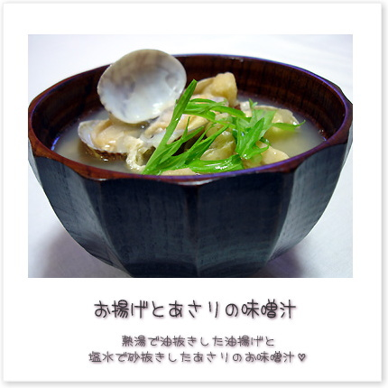 お揚げとあさりの味噌汁♪熱湯で油抜きした油揚げと塩水で砂抜きしたあさりのお味噌汁。