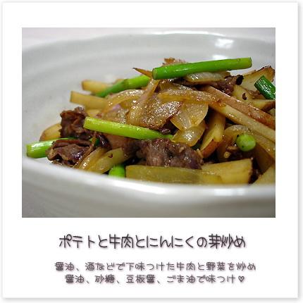 ポテトと牛肉とにんにくの芽炒め♪醤油、酒などで下味つけた牛肉と野菜を炒め、醤油、砂糖、豆板醤、ごま油で味つけ。