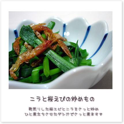 ニラと桜えびの炒めもの♪乾煎りした桜エビとニラをさっと炒め、ひと煮立ちさせたダシ汁でさっと煮ます。