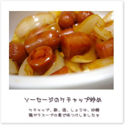 ソーセージのケチャップ炒め♪ケチャップ、酢、酒、しょうゆ、砂糖、鶏ガラスープの素で味つけしました。