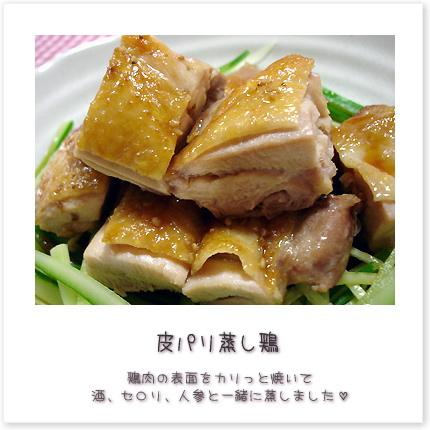皮パリ蒸し鶏♪鶏肉の表面をカリっと焼いて、酒、セロリ、人参と一緒に蒸しました。
