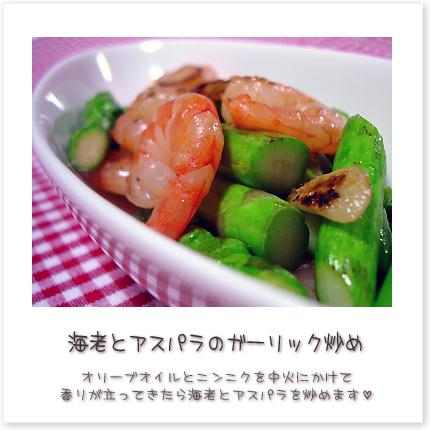 海老とアスパラのガーリック炒め♪オリーブオイルとニンニクを中火にかけて香りが立ってきたら海老とアスパラを炒めます。
