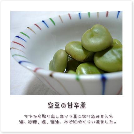 そら豆の甘辛煮♪サヤから取り出したソラ豆に切り込みを入れ、酒、砂糖、塩、醤油、水で10分くらい煮ました。