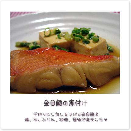 金目鯛の煮付け。千切りにしたしょうがと金目鯛を酒、水、みりん、砂糖、醤油で煮ました。