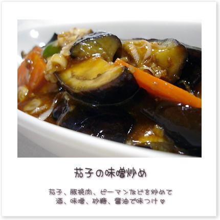 茄子の味噌炒め。茄子、豚挽肉、ピーマンなどを炒めて、酒、味噌、砂糖、醤油で味つけ。
