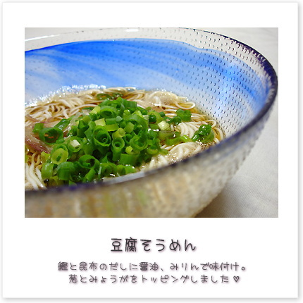 豆腐そうめん。鰹と昆布のだしに醤油、みりんで味付け。葱とみょうがをトッピングしました。
