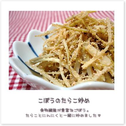 こぼうのたらこ炒め。食物繊維が豊富なごぼう。たらことにんにくと一緒に炒めました。