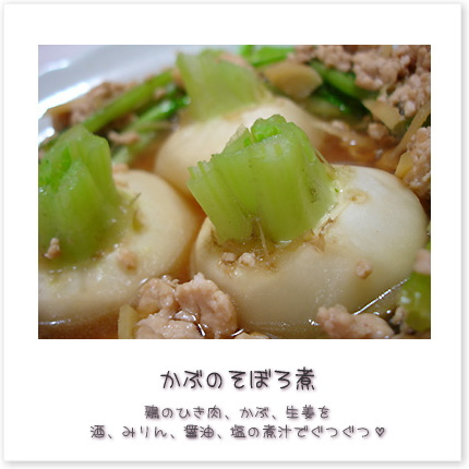 かぶのそぼろ煮。鶏のひき肉、かぶ、生姜を酒、みりん、醤油、塩の煮汁でぐつぐつ。