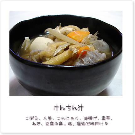 けんちん汁。こぼう、人参、こんにゃく、油揚げ、里芋、ねぎ、豆腐の具。塩、醤油で味付け。