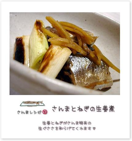 さんまとねぎの生姜煮♪生姜とねぎがさんま特有の生ぐささを和らげてくれます。