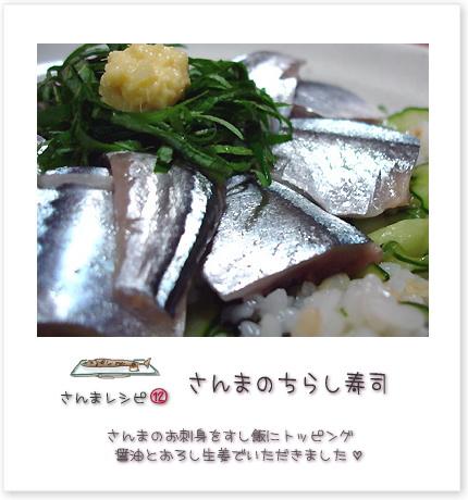 さんまのちらし寿司♪さんまのお刺身をすし飯にトッピング。醤油とおろし生姜でいただきました。
