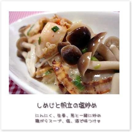 しめじと帆立の塩炒め♪にんにく、生姜、葱と一緒に炒め、鶏がらスープ、塩、酒で味つけ。