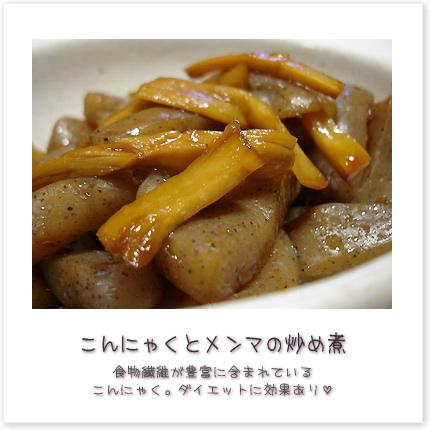 こんにゃくとメンマの炒め煮。食物繊維が豊富に含まれているこんにゃく。ダイエットに効果あり。