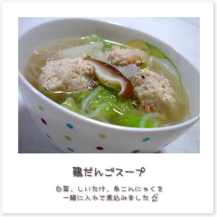 鶏だんごスープ。白菜、しいたけ、糸こんにゃくを一緒に入れて煮込みました♪