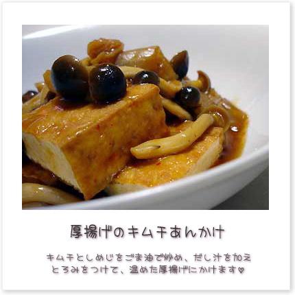 厚揚げのキムチあんかけ。キムチとしめじをごま油で炒め、だし汁を加えとろみをつけて、温めた厚揚げにかけます♪