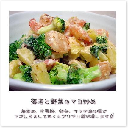 海老と野菜のマヨネーズ炒め。海老は、片栗粉、卵白、サラダ油の順で下ごしらえしておくとプリプリ感が増します♪