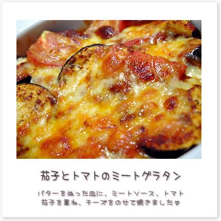 茄子とトマトのミートグラタン。バターをぬった皿に、ミートソース、トマト、茄子を重ね、チーズをのせて焼きました。