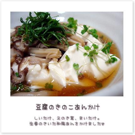 豆腐のきのこあんかけ。しいたけ、えのき茸、まいたけ。生姜のきいた和風あんをかけました。
