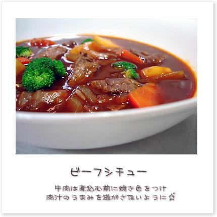 ビーフシチュー。牛肉は煮込む前に焼き色をつけ肉汁のうまみを逃さないように。