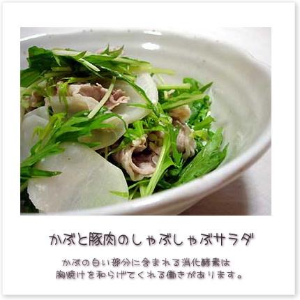 'かぶと豚肉のしゃぶしゃぶサラダ。かぶの白い部分に含まれる消化酵素は胸焼けを和らげてくれる働きがあります♪