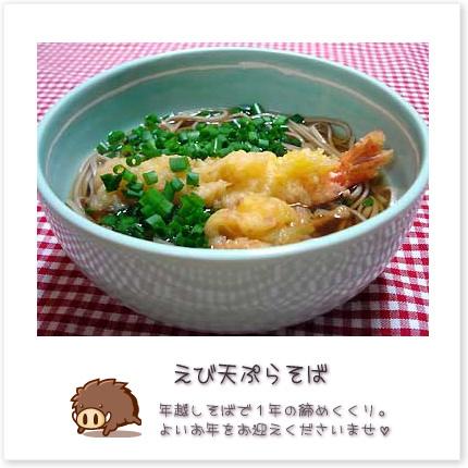 えび天ぷらそば。年越しそばで1年の締めくくり。よいお年をお迎えくださいませ♪