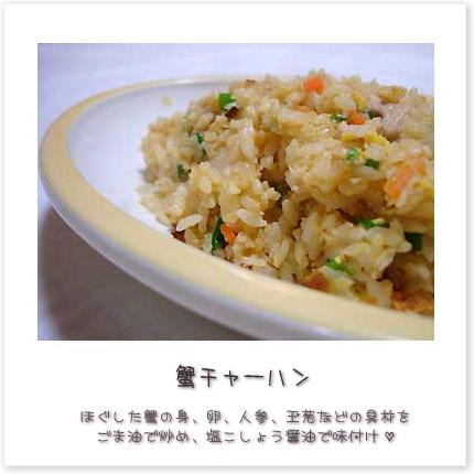 蟹チャーハン。ほぐした蟹の身、卵、人参、玉葱などの具材をごま油で炒め、塩こしょう醤油で味付け。
