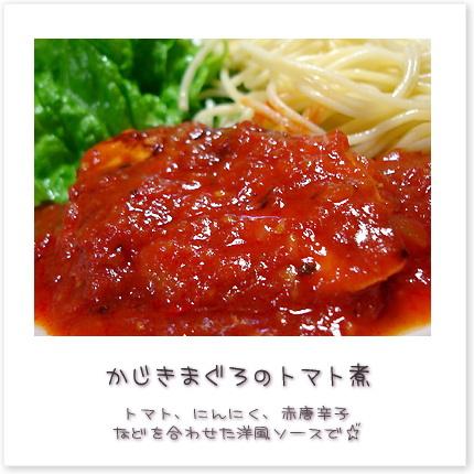 かじきまぐろのトマト煮。トマト、にんにく、赤唐辛子などを合わせた洋風ソースで♪