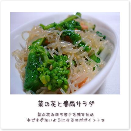 菜の花と春雨サラダ♪菜の花のほろ苦さを残すため、茹ですぎないようにするのがポイント。