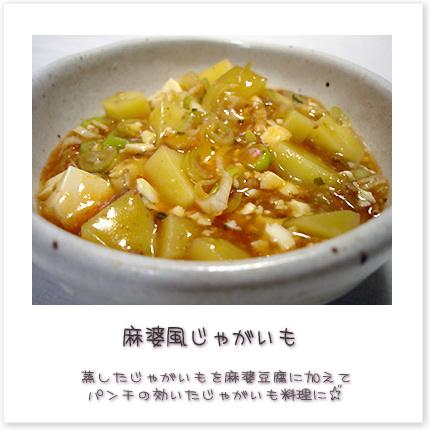 麻婆風じゃがいも。蒸したじゃがいもを麻婆豆腐に加えてパンチの効いたじゃがいも料理に♪