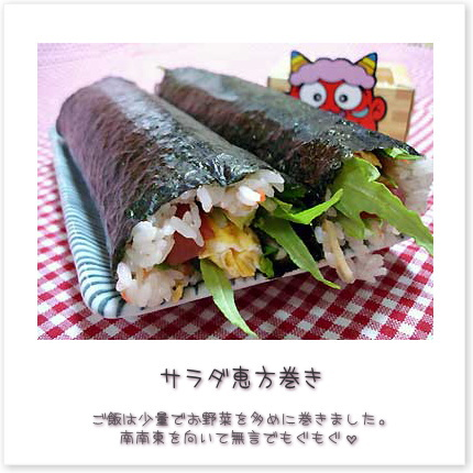 サラダ恵方巻き。ご飯は少量でお野菜を多めに巻きました。南南東を向いて無言でもぐもぐ。