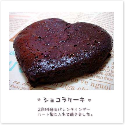 ショコラケーキ。2月14日はバレンタインデー。ハート型に入れて焼きました。