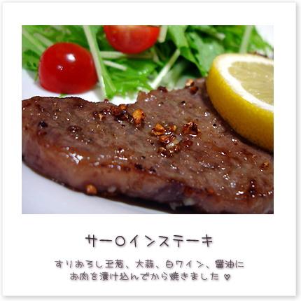 サーロインステーキ。すりおろし玉葱、大蒜、白ワイン、醤油にお肉を漬け込んでから焼きました