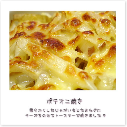 ポテオニ焼き♪柔らかくしたじゃがいもとたまねぎにチーズをのせてトースターで焼きました。