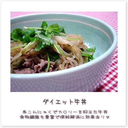 ダイエット牛丼。糸こんにゃくでカロリーを抑えた牛丼。食物繊維も豊富で便秘解消に効果あり♪