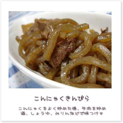 こんにゃくきんぴら。こんにゃくをよく炒めた後、牛肉を炒め、酒、しょうゆ、みりんなどで味つけ♪