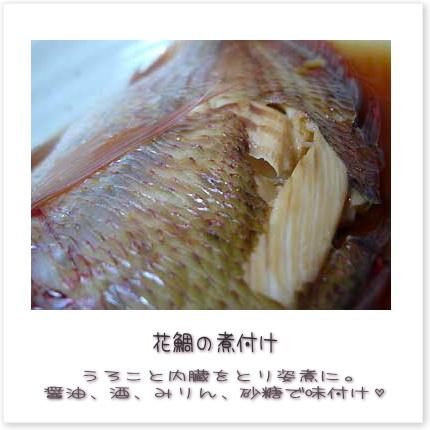 花鯛の煮付け。うろこと内臓をとり姿煮に。醤油、酒、みりん、砂糖で味付け♪