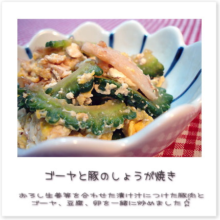 ゴーヤと豚のしょうが焼き。おろし生姜等を合わせた漬け汁につけた豚肉とゴーヤ、豆腐、卵を一緒に炒めました♪