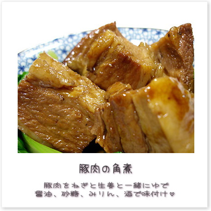 豚肉の角煮。豚肉をねぎと生姜と一緒にゆで、醤油、砂糖、みりん、酒で味付け♪