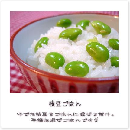 枝豆ごはん。ゆでた枝豆をごはんに混ぜるだけ。手軽な混ぜごはんです♪
